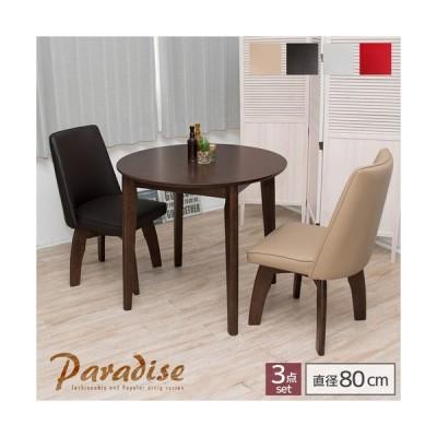 円形 ダイニングテーブルセット 3点 パラダイス 80cm ブラウン 丸テーブル 回転椅子 2人用 コンパクト カフェ風