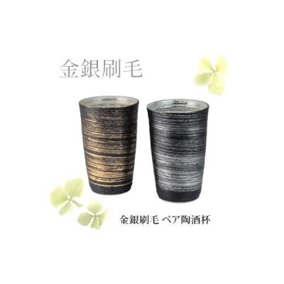 西日本陶器 有田焼 陶悦窯 金銀刷毛 ペア陶酒杯(約350cc) (TC-05-02)
