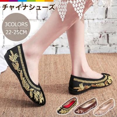 チャイナシューズ 台湾シューズ サテン 刺繍 パンプス レディース 花柄刺繍 女性用 台湾刺繍 シューズ ローヒール