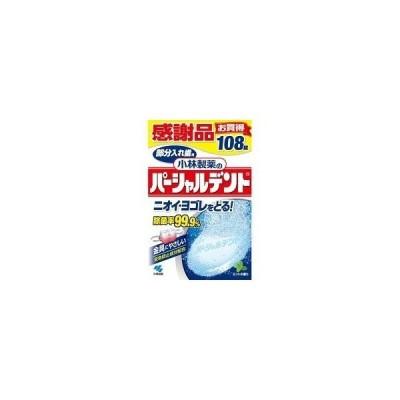 小林製薬 パーシャルデント 感謝品 108錠 (入れ歯洗浄剤)