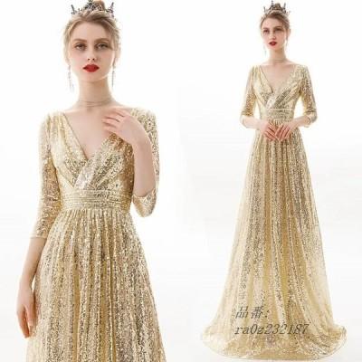 金色 イブニングドレス スパンコール 演奏会ドレス 7分袖 ロングドレス 二次会 お呼ばれ Vネック パーティードレス 袖あり 40代 30代