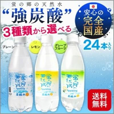 炭酸水 500ml 24本 蛍の郷の天然水 スパークリング ペット ナチュラル レモン グレープフルーツ 炭酸水 炭酸飲料 ペットボトル ソーダ 炭