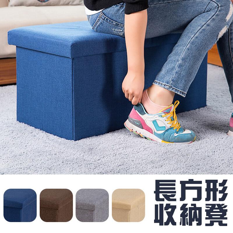 多功能棉麻長方形收納沙發椅凳