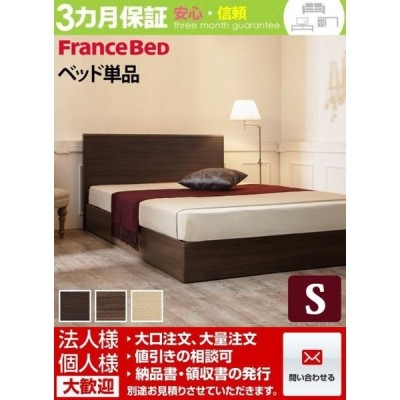 フランスベッド シングル フラットヘッドボードベッド 〔グリフィン〕 収納なし シングル ベッドフレームのみ フレーム