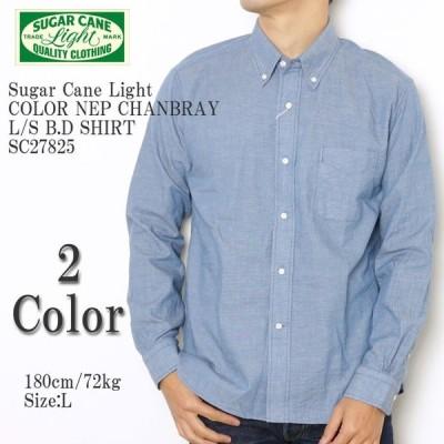 Sugar Cane Light(シュガーケーン ライト) カラーネップ シャンブレー 長袖ボタンダウンシャツ SC27825