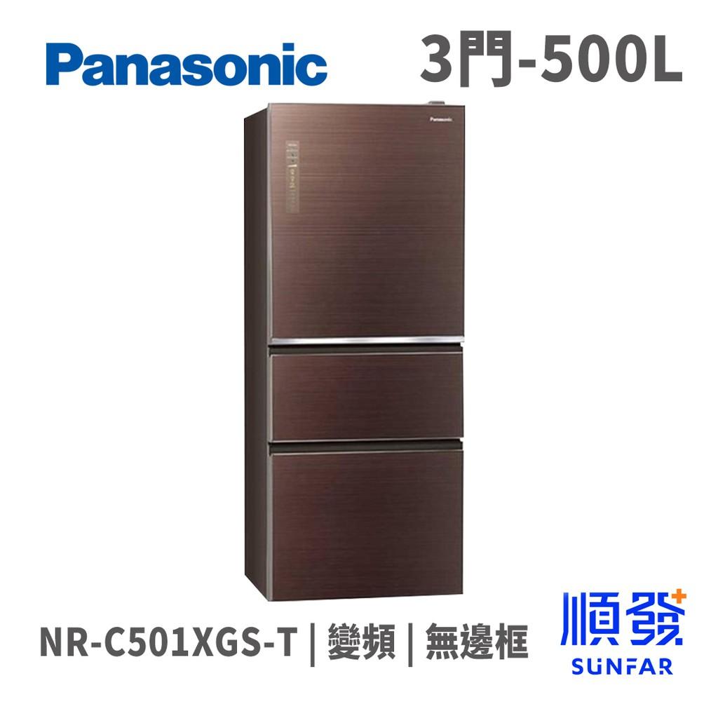 Panasonic 國際牌 NR-C501XGS-T 500L 三門冰箱 變頻 無邊框玻璃 曜石棕色