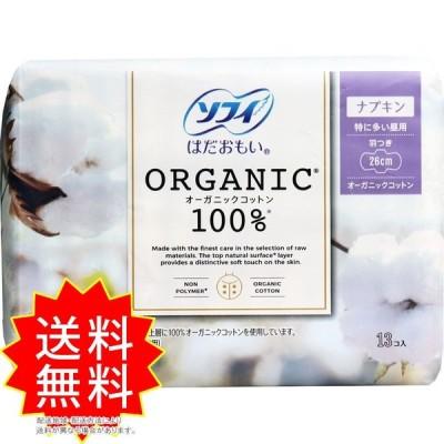 ソフィ はだおもい オ-ガニックコットン100% 特に多い昼用 羽つき 26cm 13個入 ユニ・チャーム 通常送料無料