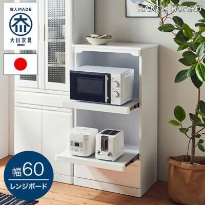 レンジボード 完成品 60幅 国産 日本製 大川 背面化粧 レンジ台 キッチン収納 食器棚 お洒落 シンプル ホワイト 白 一人暮らし 新生活 アウトレット 人気