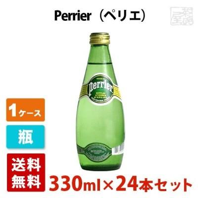 【送料無料】ペリエ 瓶 330ml 24本セット  炭酸水 1ケース