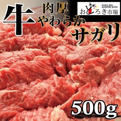 牛肉 焼肉 バーベキュー  やわらか厚切りサガリ 500g BBQ