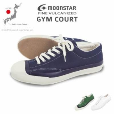 ムーンスター スニーカー メンズ レディース 白 ローカット キャンバス ジム コート GYM COURT 日本製 FINE VULCANIZED 5432136 MNS032