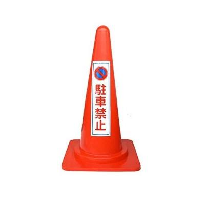 駐禁コーン赤駐車禁止