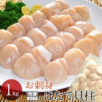 ホタテ 貝柱 お刺身 ほたて貝柱 [1kg] 貝柱 冷凍 帆立貝 冷玉 北海道産 新鮮 格安 産直
