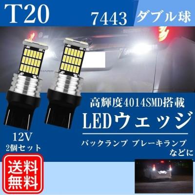 T20 7443 ダブル球 LED バルブ ウェッジ 4014SMD バックランプ ブレーキランプ テールランプ 12V 高輝度 ホワイト 2個セット 送料無料 La100b