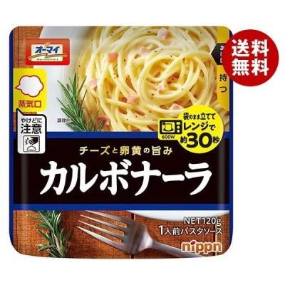 送料無料 日本製粉 オーマイ  レンジでカルボナーラ 120g×12袋入