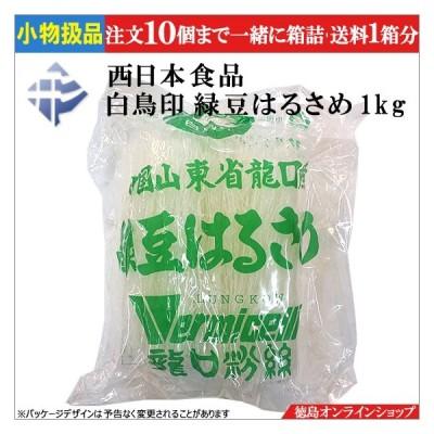 ★小物扱(1個) 西日本食品 白鳥印 緑豆春雨 1kg (長さ20cmくらい)