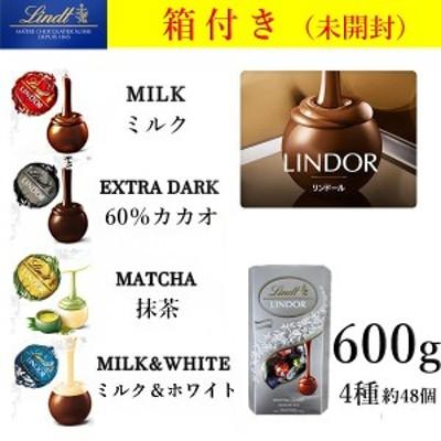 リンツ リンドール チョコ ※箱 シルバー 4種 600g 48個 チョコレート アソート 高級 人気 有名 プレゼント ギフト 小分