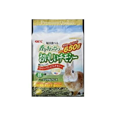 おいしいチモシー 【650g】(ジェックス)