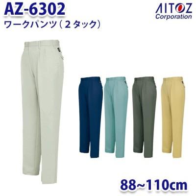 AZ-6302 88~110cm ワークパンツ 2タック メンズ AITOZアイトス AO11