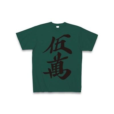 麻雀牌 五萬 漢字のみバージョン<萬子 ウーマン/ウーワン>黒1色ロゴ Tシャツ Pure Color Print(ディープグリーン)