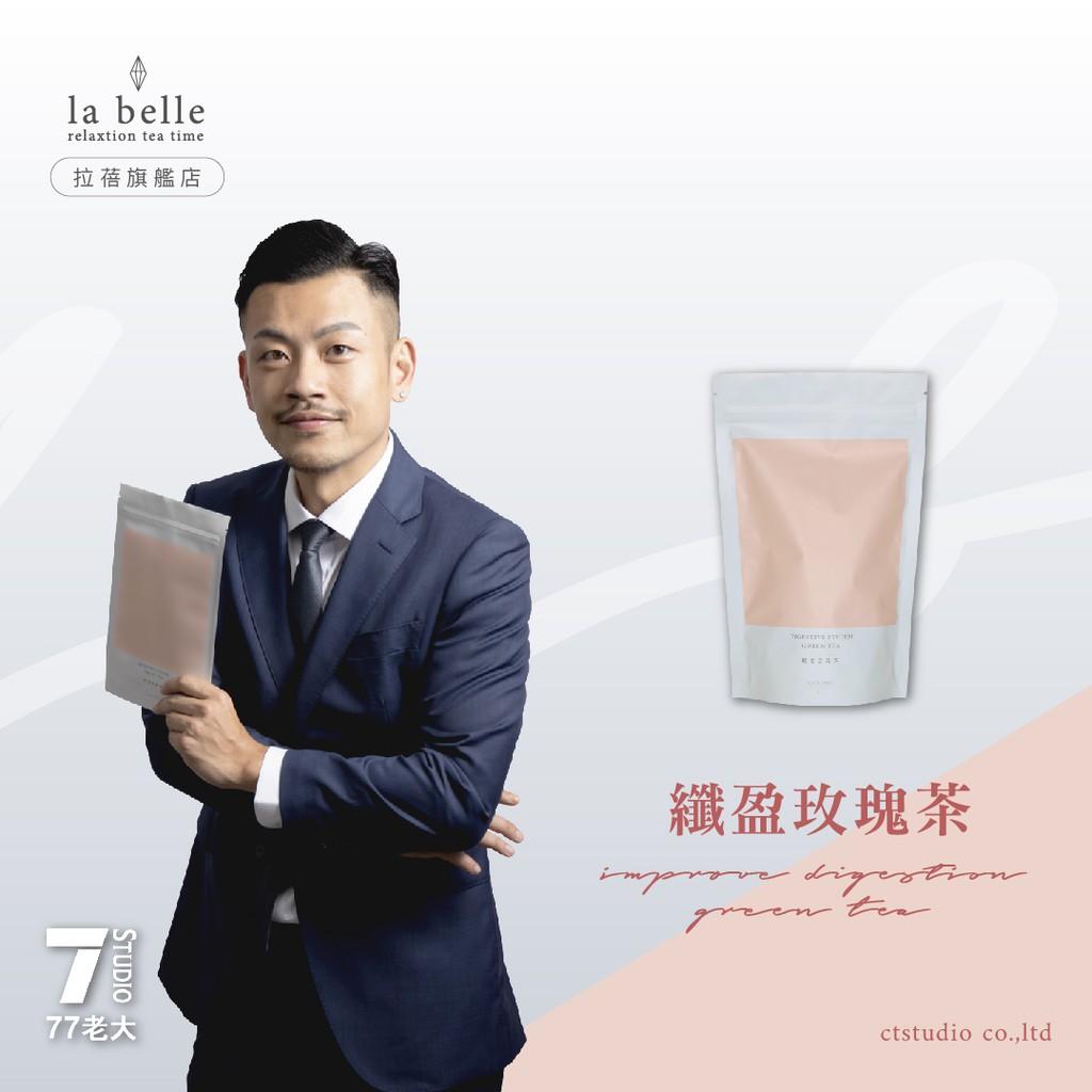 【labelle】纖盈玫瑰茶(1袋10包) - 77老大 唯一代言 拉蓓官方旗艦店