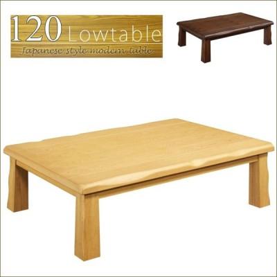 ローテーブル 座卓 幅120cm 木製テーブル タモ突板 ちゃぶ台 リビングテーブル 和 和風モダン