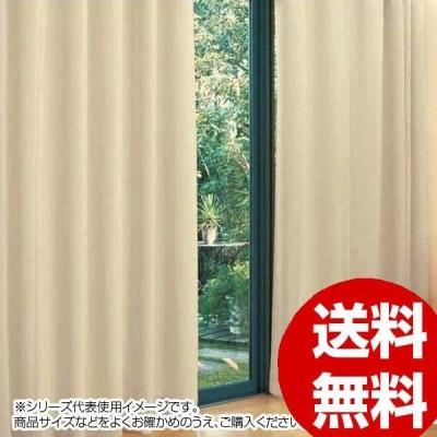 防炎遮光1級カーテン ベージュ 約幅100×丈135cm 2枚組