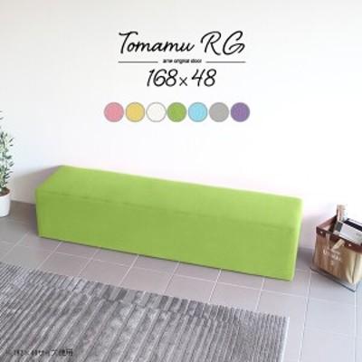 ダイニングベンチ 3人 ベンチソファー 背もたれなし ベンチ オフィス ソファ チェア ダイニング ベンチチェア 長椅子 Tomamu RG 168×48