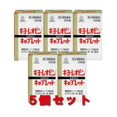 【送料込み】【5個セット】 湧永製薬 キヨーレオピン キャプレット 200錠 【第3類医薬品】