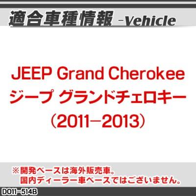 ca-do11-514b AVインストールキット JEEP ジープ Grand Cherokee グランドチェロキー (2011-2013) 2DIN ナビ取付フレーム (AV インストール キット インストールキット ナビ取付けキット ナビ)