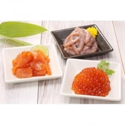 <佐藤水産>ご飯のおとも3(鮭ルイベ漬・いか塩辛・いくら醤油漬の3種)