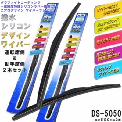 撥水シリコン デザイン ワイパー(左右セット) FESCO DS-5050 500mm 500mm