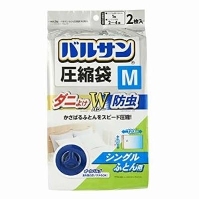 バルサン ふとん圧縮袋 M シングル布団用 2枚入 (ダニよけ 防虫 Wパワー) 80×120cm