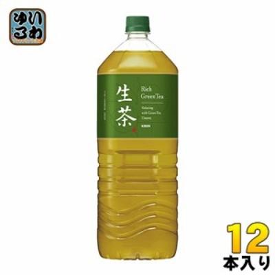 キリン 生茶 2L ペットボトル 12本 (6本入×2 まとめ買い)