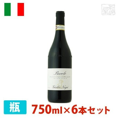 ジューリア・ネグリ バローロ タルトゥファイア 750ml 6本セット 赤ワイン 辛口 イタリア