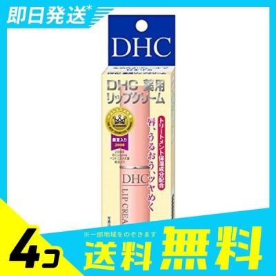 DHC 薬用リップクリーム 1.5g 4個セット