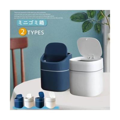 ゴミ箱 ミニゴミ箱 ふた付き 卓上ゴミ箱 デスクトップゴミ箱 小さい 丸型 円形 リビングルーム ベッドルーム 押し弾ける オフィス キッチン 車載トラッシュボッ