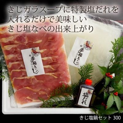 四国 高知 土佐・本川献上手箱きじ きじ塩鍋セット300 塩だれ付、きじ肉:スライス(300g)、スープ:1,000g