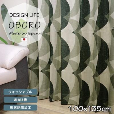 既製 カーテン OBORO オボロ 幅 100×丈 135 cm 1枚入り 日本製 遮光 3級 スミノエ製 送料無料