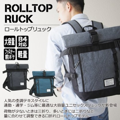 B4サイズ対応!通勤・通学やジム通いにも便利なユニセックスリュック【ロールトップリュック】 カバン 鞄 バッグ ポンポンルージュ