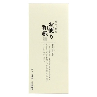 お便り和紙 一筆箋 簀の目(すのめ)和紙