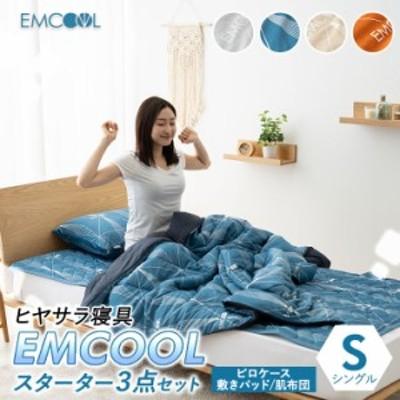 接触冷感 スターター3点セット EMCOOL シングル Q-MAX0.4 肌布団 敷きパッド ピロケース 吸水速乾 速乾 抗菌 防臭 防ダニ 防カビ 洗える