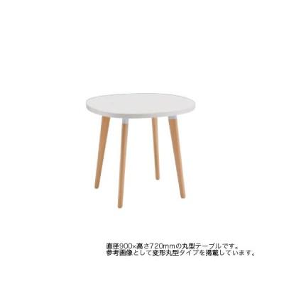 ミーティングテーブル 丸型 直径90×高さ72cm 送料無料 ホワイト天板 丸型テーブル シンプルテーブル ロビー 飲食店 オフィス家具 L103SL-MM86