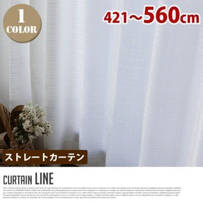 Line(ライン) ストレートカーテン【ひだ無】  (幅:421−560cm)