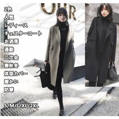 2色 チェスターコート 令和 韓国風 人気 2色 新作 女性 ロング丈 ゆったり 秋冬 通勤 OL アウター スリム 大きいサイズ 厚手 暖かい 体型カバー 防寒