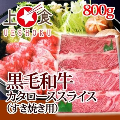 黒毛和牛カタローススライス(すき焼き用)<800g>黒毛和牛 すき焼き カタロース 牛肉 ビーフ 鍋