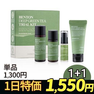 緑茶4種トライアルキット/洗顔/トナー/化粧水/ローション/乳液/セラム/美容液