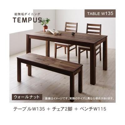 ダイニング4点セット テーブル(W135cm)+チェア2脚+ベンチ(W115cm) カラー:ウォールナット 全2カラー ダイニング 天然木 テーブル W135