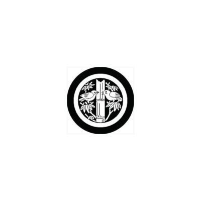 家紋シール 中輪に切り竹笹に雀紋 直径24cm 丸型 白紋 KS24M-2329W
