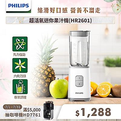飛利浦PHILIPS 超活氧迷你果汁機HR2601